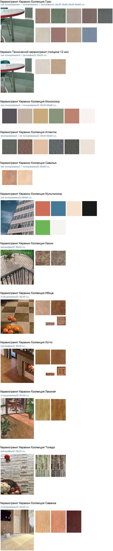 керамогранит Казань