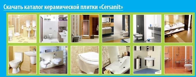 Керамическая плитка Cersanit (Серсанит) в Казани