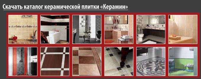 Керамическая плитка Керамин Казань