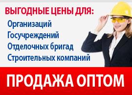 Продажа стройматериалов оптом Казань